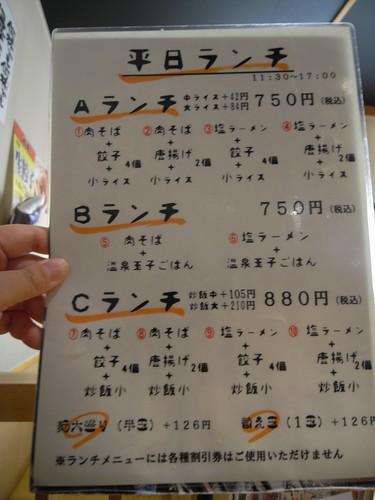 丸源ラーメン(二条大路店)@奈良市-07