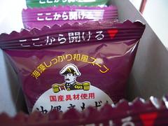 森下仁丹 食養生カレー