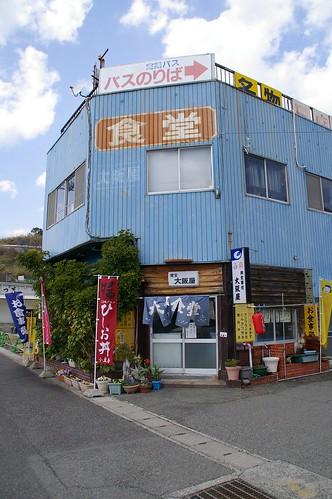 大阪屋 #1
