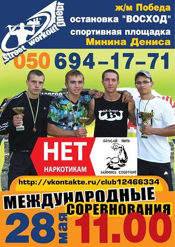 Международные соревнования по Воркауту