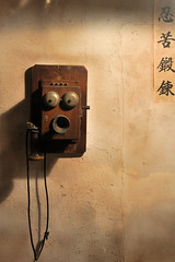 Astonishment (christian.senger) Tags: travel light texture digital vintage geotagged nikon asia telephone korea explore indoors prison seoul intercom astonishment d300 seodaemun nikoncapturenx2 christian_senger:year=2009 dopplr:explore=lxb1