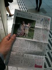 渋谷駅の朝日新聞の広告