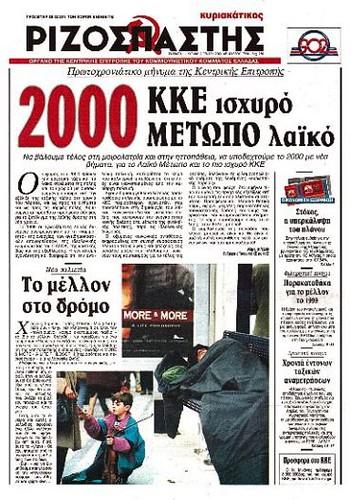 2000 (7)