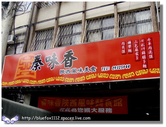 100410秦味香陜西風味麵食館01