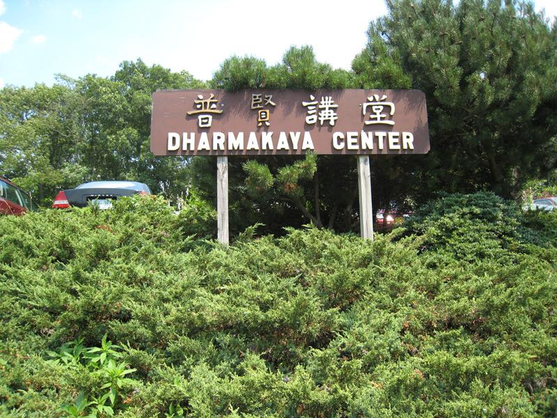 Massachusetts Buddhist Association and Dharmakaya Center | The
