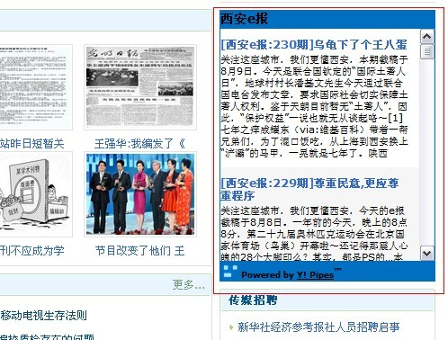 "INXIAN""团聚计划""第一个合作伙伴""传媒陕西网"""