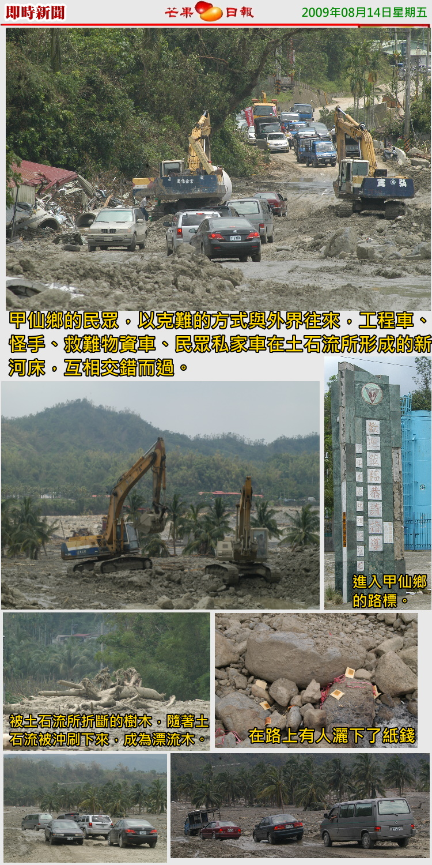 090815[八七水災報導]--公民記者前進災區,挺進河床03