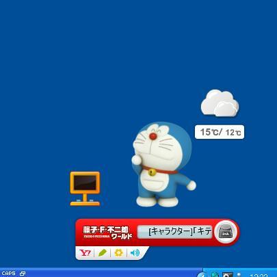 20091101_doraemon3