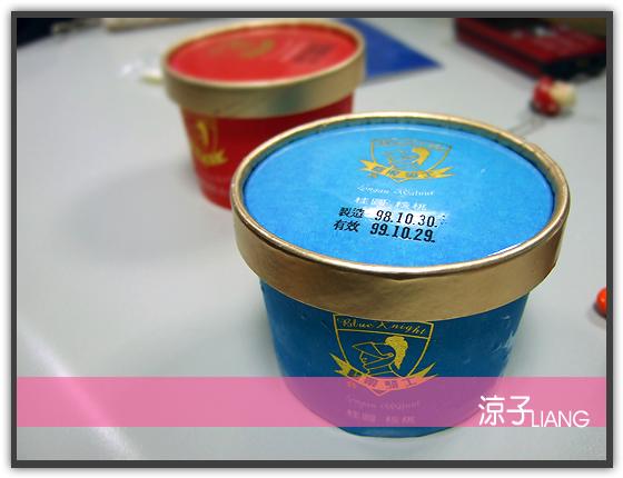 藍騎士冰淇淋01