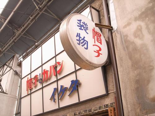 桜井市の商店街-15