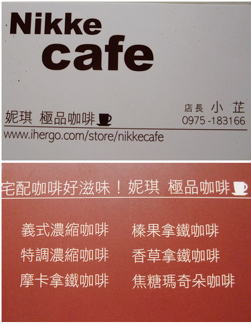 Nikke Cafe