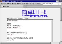 UTF8形式のエンコードが簡単