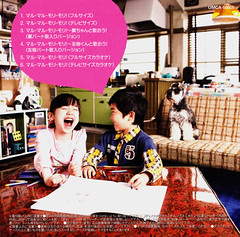 マル・モリ Cover2