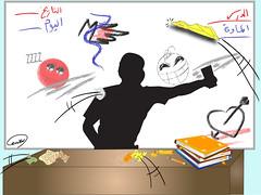 المشاكل السلوكية تهدد العملية التعليمية