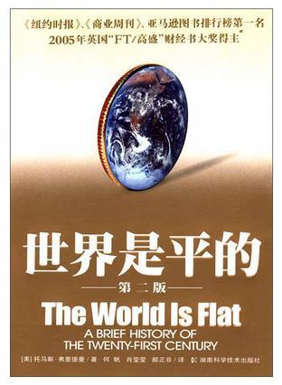 世界是平的