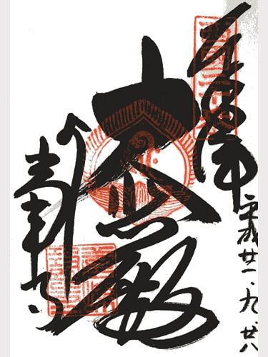 善峯寺-ご朱印