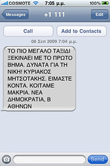 Εντελώς lame Kυριάκος Μητσοτάκης SMS καμπάνια... απογοήτευση πλήρης από κάποιον νέο στην πολιτική.