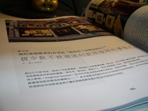 城市画报-莎乐伦书店 by 钟芳玲