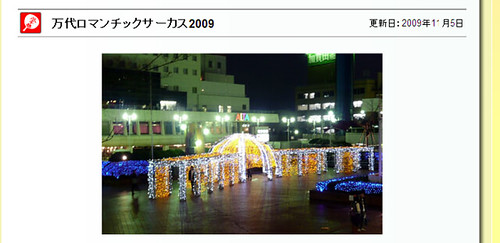 万代ロマンチックサーカス2009/新潟県公式観光情報サイト にいがた観光ナビ