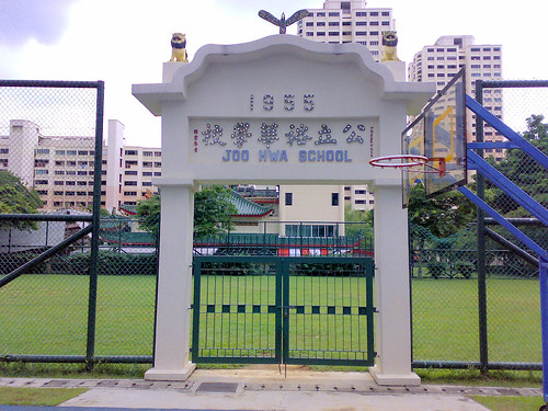 Joo Hwa Gateway Arch at Yuhua Primary