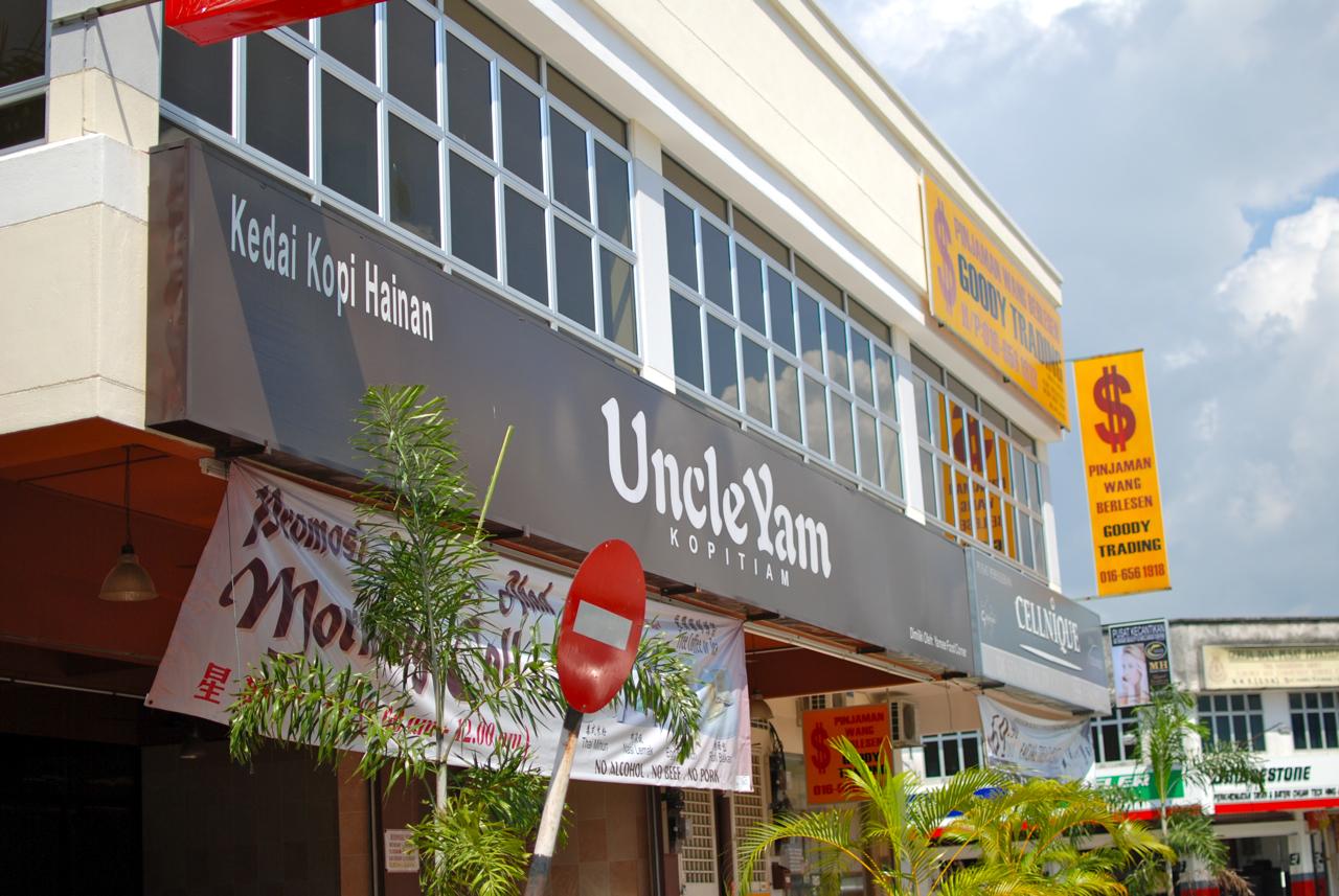 Banting Malaysia  city images : Uncle Yam Kopitiam Hainan