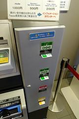 20170208 133046 (badch) Tags: 2017 東京 親子 tokyo japan saitamashi saitamaken 日本 jp