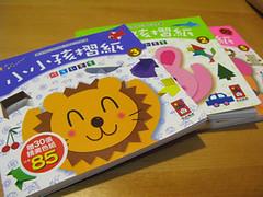 20090907-摺紙書 (2)