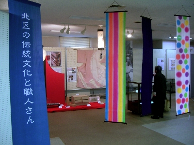 第3回北区の伝統文化と職人さん展