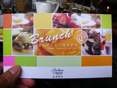 晶華酒店Brunch