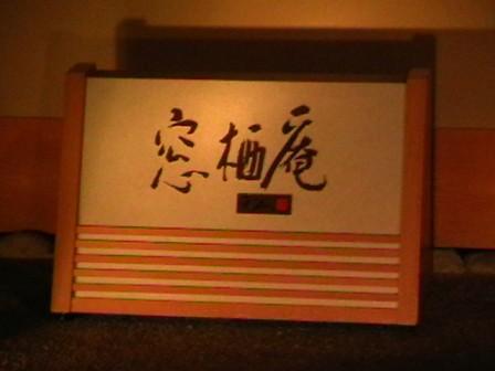 Hokkaido-Hannayuhzen Restaurant