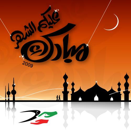 مبارك عليكم شهر رمضان الفضيل Kuwait Voluntary Work Center مركز العمل التطوعي Flickr
