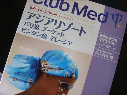 クラブメッド アジア パンフレットDSC08294