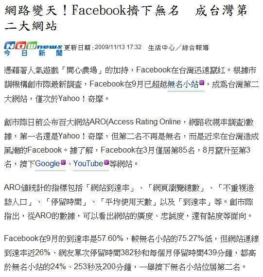 facebook_news