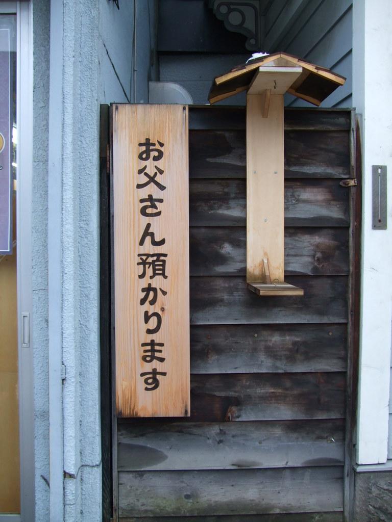 すごい看板in小樽
