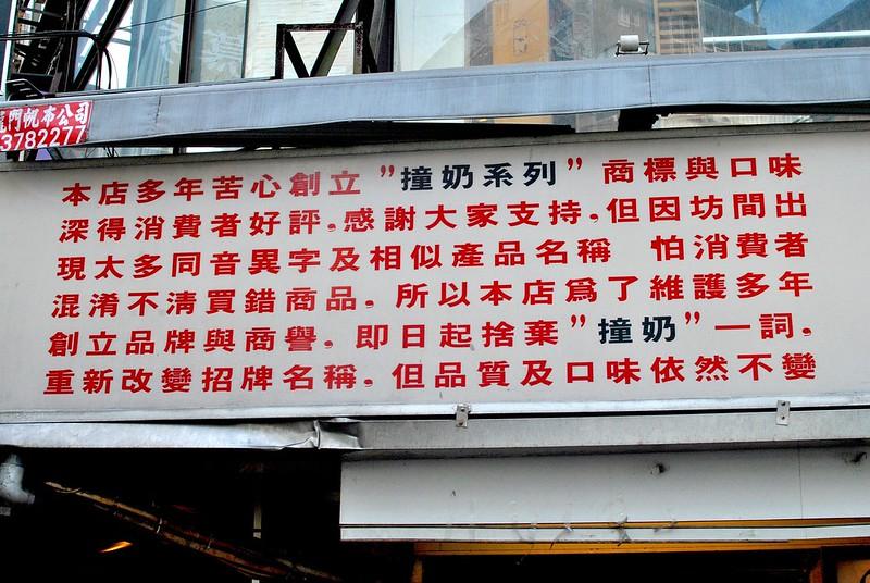 【公馆饮料】陈三鼎|公馆三大青蛙撞奶 过誉了!? 到底陈三鼎为什么有名? 20170312更新
