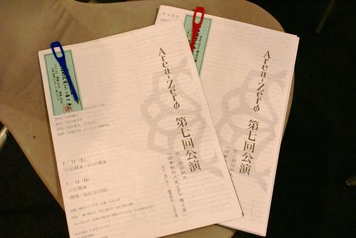Area-Zero 第七回公演