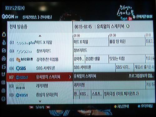 KT 쿡TV의 새로운 인터페이스