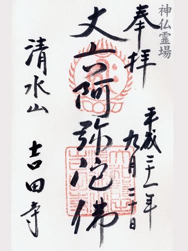 吉田寺-ご朱印