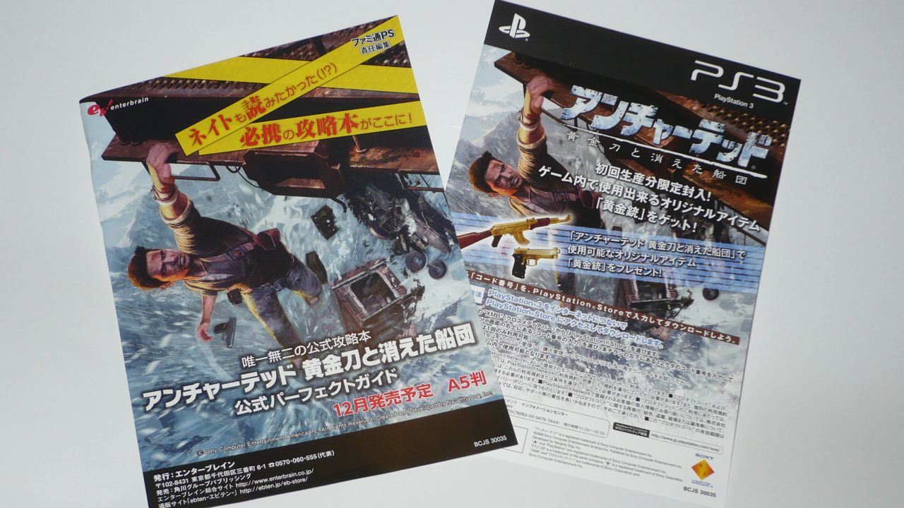 PS3_アンチャーテッド_Uncharted2_1015_04