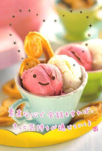 Kawaii  galeria de heladitos ~~ <3 4052239845_7fac2a4359
