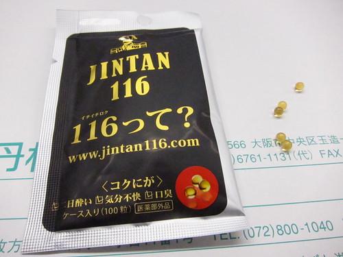 仁丹116