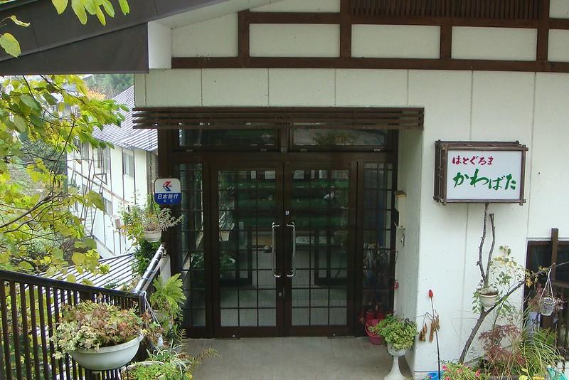 野澤溫泉民宿 はとぐるまかわばた