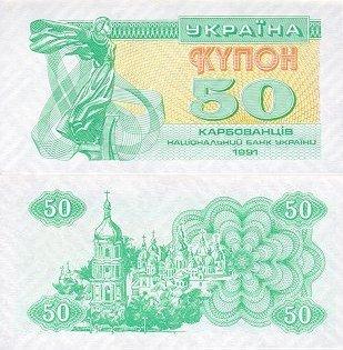 50 Karbovancov Ukrajina 1991