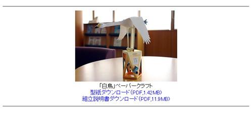 阿賀野市 ペーパークラフト