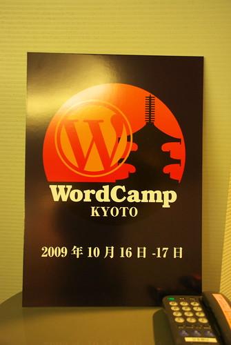 WordCamp Kyoto 2009 看板