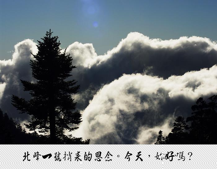 北峰一號捎來的思念。今天,妳好嗎?