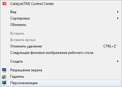 Как удалить темы Windows 7 и 8.1