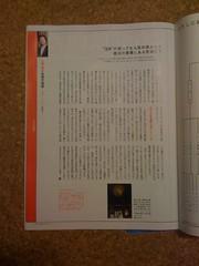 日経ビジネス Associe 2009 7/21