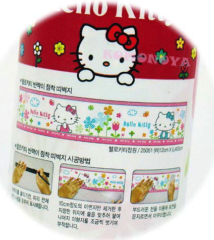 hello kitty wallpaper border. Hello Kitty Brand New Item