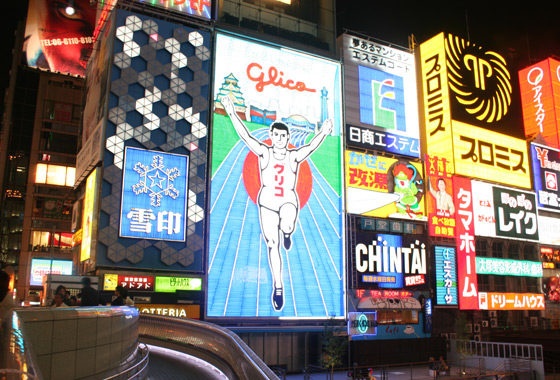 The iconic Glico running man
